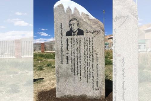 Говь-Алтай аймгийн Тонхил суманд яруу найрагч Т.Очирхүүгийн шүлгэн хөшөөг босголоо